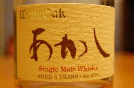 Eigashima White Oak 5 Years Old